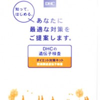 DHCダイエット対策キット