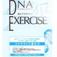 DNA SLIM EXERCISE遺伝子分析キット